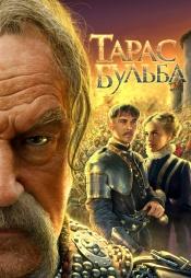 Постер к фильму Тарас Бульба 2009