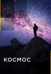 Постер к сериалу Космос (2013) 2013