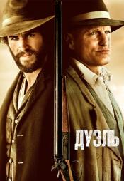 Постер к фильму Дуэль 2015