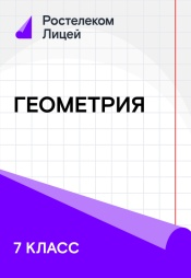 Постер к сериалу 7 класс. Геометрия 2019