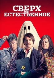 Постер к фильму Сверх(НЕ)естественное 2019