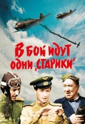 Постер к фильму В бой идут одни «старики» 1973