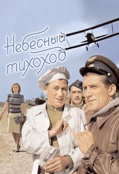 Постер к фильму Небесный тихоход 1945