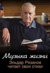 Постер к фильму Музыка жизни. Часть 1 2010