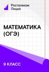 Постер к сериалу 9 класс. Математика (ОГЭ) 2019