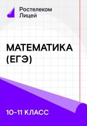 Постер к сериалу 10-11 класс. Математика (ЕГЭ) 2019
