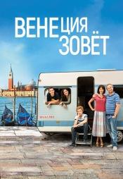 Постер к фильму Венеция зовёт 2019