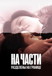 Постер к фильму На части: Разделены на границе 2019