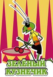 Постер к фильму Зелёный кузнечик 1972