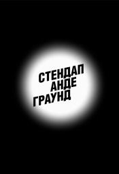 Постер к сериалу Стендап Андеграунд 2019