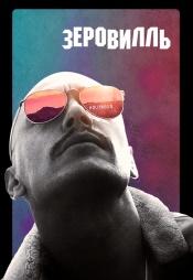 Постер к фильму Зеровилль 2019