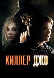 Постер к фильму Киллер Джо 2012