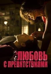 Постер к фильму Любовь с препятствиями 2012