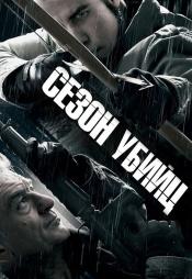 Постер к фильму Сезон убийц 2013
