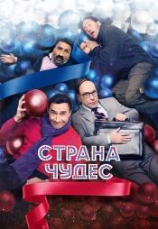Постер к фильму Страна чудес 2015