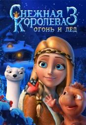 Постер к фильму Снежная королева 3. Огонь и лёд 2016
