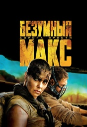 Постер к фильму Безумный Макс: Дорога ярости 2015