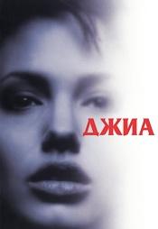Постер к фильму Джиа 1998