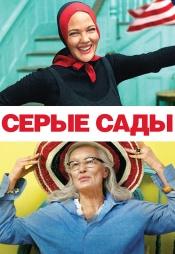 Постер к фильму Серые сады 2009