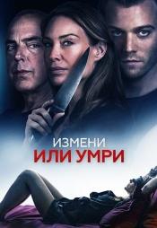 Постер к фильму Измени или умри 2019