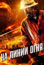 Постер к фильму На линии огня (2015) 2015