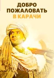 Постер к фильму Добро пожаловать в Карачи 2015