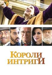 Постер к фильму Короли интриги 2019