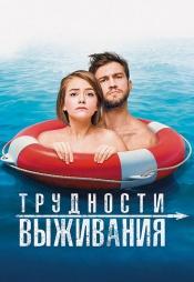 Постер к фильму Трудности выживания 2019