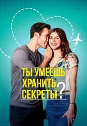 Постер к фильму Ты умеешь хранить секреты? 2019