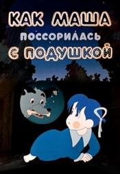 Постер к фильму Как Маша поссорилась с подушкой 1977