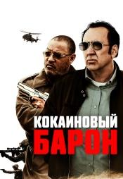 Постер к фильму Кокаиновый барон 2019