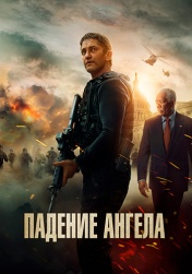 Постер к фильму Падение ангела 2019