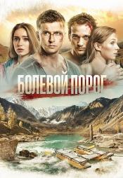 Постер к фильму Болевой порог 2019