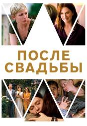 Постер к фильму После свадьбы 2019