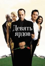 Постер к фильму Девять ярдов 2000