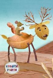 Постер к сериалу Крафти Рафти 2014