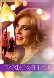 Постер к сериалу Парфюмерша 2013