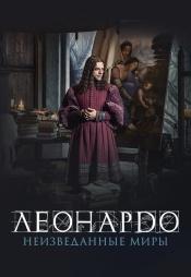 Постер к фильму Леонардо да Винчи. Неизведанные миры 2019