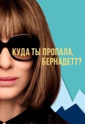 Постер к фильму Куда ты пропала, Бернадетт? 2019