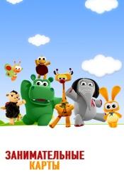 Постер к сериалу Занимательные карты 2014