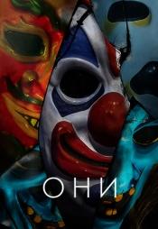 Постер к фильму Они 2019
