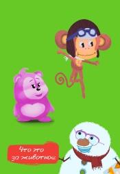 Постер к сериалу Что это за животное 2016