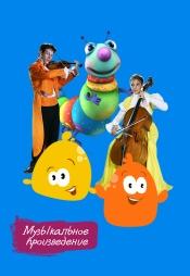 Постер к сериалу Музыкальное произведение 2016