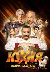 Постер к сериалу Кухня. Война за отель 2019