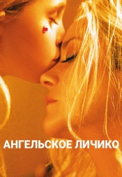 Постер к фильму Ангельское личико 2018