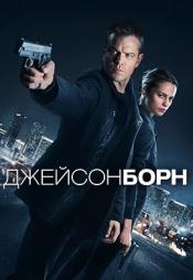 Постер к фильму Джейсон Борн 2016