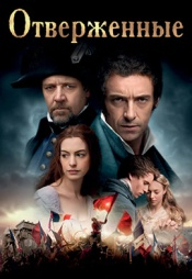 Постер к фильму Отверженные 2012