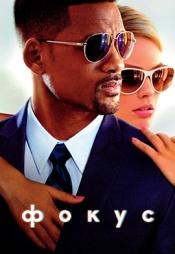 Постер к фильму Фокус 2014