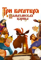 Постер к фильму Три богатыря и Шамаханская царица 2010