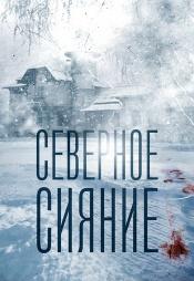Постер к сериалу Северное сияние 2018